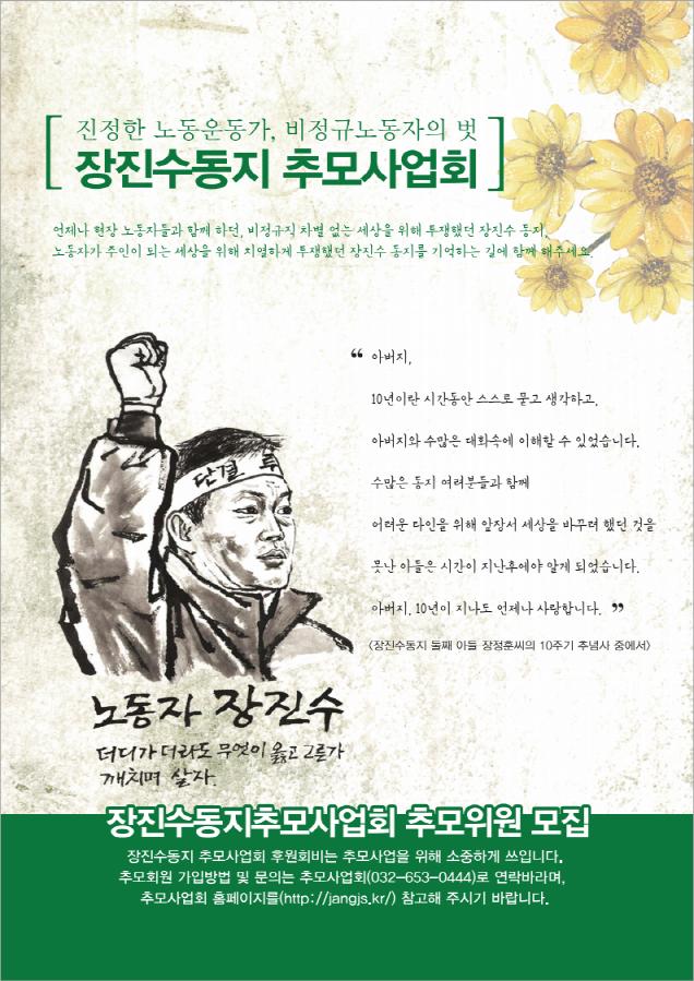 크기변환_추모위원 모집.png