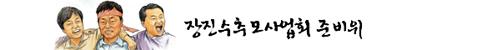 장진수 추모사업회준비위